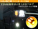 ハイエース 200系 LEDウインカーランプ  T20 ウェッジ シングル発光 高効率 10.5W級 プロジェクターレンズ搭載 …