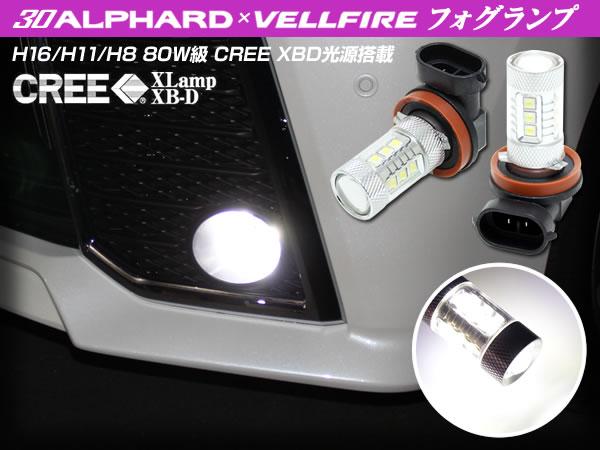 アルファード 30系 ヴェルファイア 30系 フォグランプ 専用 ALPHARD VELLFIRE H16 H11 H8兼用  LEDフォグバルブ 80W級CREE XBD光源 2個セット GGH30W GGH35W AGH30W AGH35W アルファード 30系 ヴェルファイア 30系 フォグランプに 送料込