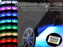 RGBアンダーライトキット 5m LED300連 白基板 雑誌掲載人気商品