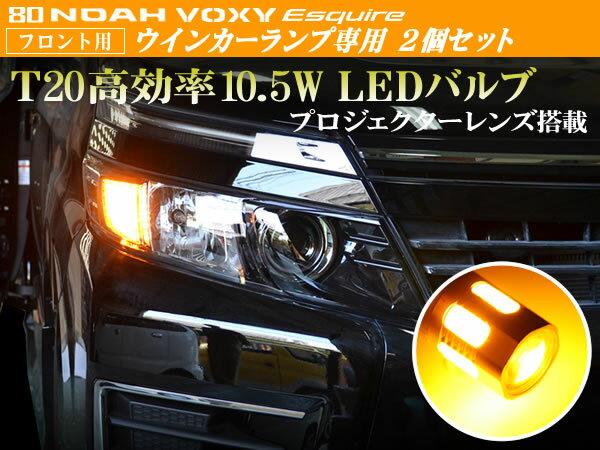 80系 ノア ヴォクシー エスクァイア 前期 後期 NOAH VOXY ESQUIRE LEDウインカーランプフロント専用 T20 アンバー ピンチ部違い対応 ウェッジ シングル発光 高効率 10.5W級 プロジェクターレンズ搭載  橙 2個セット