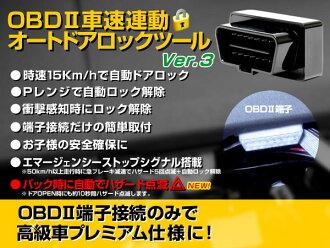 OBD2 vehicle speed with auto door lock tool Ver.3 Toyota car General Aqua AQUA Prius 30 Series 40 series Prius Alpha Noah NOA Voxy VOXY Esquire ESQURE auto door lock / autohazard T03B