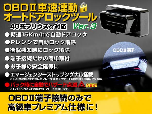 プリウスα PRIUSα 40系 41系 専用 OBD2 車速連動 オートドアロックツールVer.3  オートドアロック/オートハザード  T03B