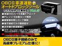 NHP10系 アクア AQUA 前期 後期 専用 OBD2 ドアロック 車速連動 オートドアロックツール Ver.3 オートドアロック/オートハザード  T03...