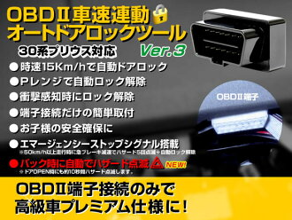 OBD2 汽車速度聯繫戶外工具全稿普銳斯 (prius) 30 早期晚反應 T02P