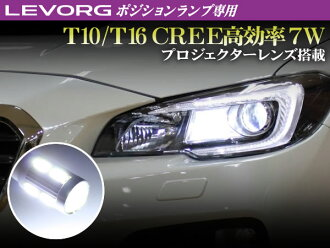 revogu LEVORG VM派[LED选项非的安装车]位置专用的LED阀门T10 T16楔子CREE高效率7W级投影机透镜搭载白2种安排