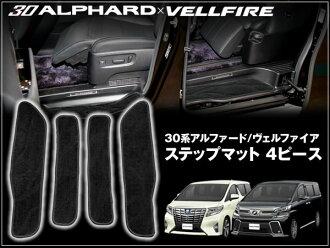 Step mat-VELLFIRE 30 vellfire alphard ALPHARD Black 4 piece