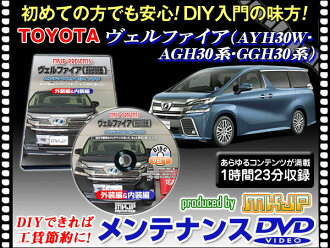 Maintenance DVD 30 system Verifier VELLFIRE AYH30W AGH30 GGH30 1-contact sales