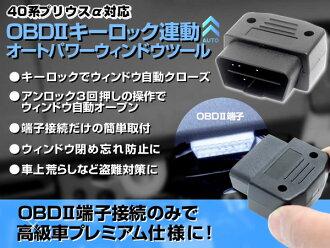 包含支持OBD2普鋭斯α40系統的鍵鎖頭聯鎖自動功率橱窗工具T01郵費