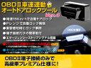 OBD2 車速連動オートドアロックツール Ver.4 トヨタ車 汎用 プリウス 30系 40系 プリウスα ノア NOAH ヴォクシー VOXY エスクァイア ...