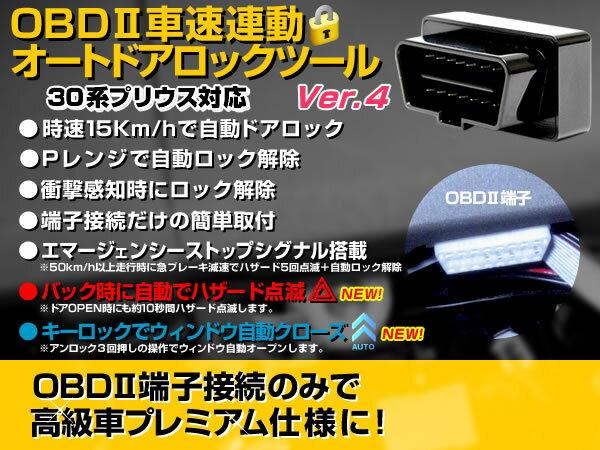 プリウス 30系 前期 後期 OBD2 車速連動オートドアロックツール Ver.4 PRIUS  オートドアロック/オートハザード/オートパワーウインドウ  T03W