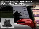 30系アルファード ALPHARD ヴェルファイア VELLFIRE 専用 リアコンビガーニッシュ  2ピース ライジングフィン  送料無料 超特価