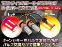 ツインカラーLEDウインカーポジションバルブキット T20 ハイパワーSMD21連/プロジェクターレンズ搭載 赤/橙 新ダブルソケット★付き