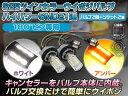 ツインカラーLEDウインカーポジションバルブキット  S25 BAY15D ハイパワーSMD21連/プロジェクターレンズ搭載  白/橙 【180度ダブルソケット...