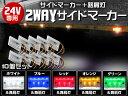 24V専用 2WAY LEDサイドマーカー   サイドマーカー +路肩灯 搭載 LED14連  10個セット 送料込 送料無料 トラック バス など