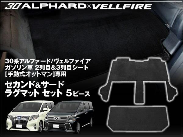 セカンド&サードラグマットセット 30系アルファード ALPHARD ヴェルファイア VELLFIRE [ガソリン車 2列目&3列目シート/電動式オットマン] 専用  ブラック 5ピース 2ND 3RD 送料込
