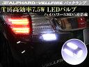 LEDバックランプ 30系アルファード ヴェルファイア ALPHARD VELLFIRE 専用 T16 ウェッジ高効率7.5WハイパワーSMD5連 LEDバック...