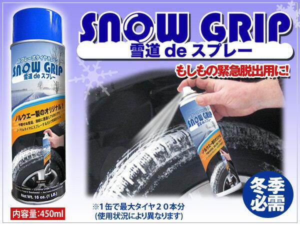 【即納】スプレー式タイヤチェーン スノーグリップ snow grip   450ml  【2017年秋以降製造品 ノルウェー製】  タイヤグリップ スプレー式 タイヤチェーン 非金属 滑り止め スプレーチェーン
