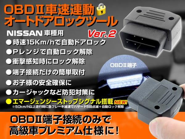 OBD2 ドアロック 車速連動オートドアロックツール Ver.2 ニッサン車 汎用 セレナ ジューク エルグランド