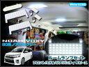 80系 ノア ヴォクシー 前期 後期 専用 LEDルームランプセット  超高輝度SMD152連  白 5個セット NOAH VOXY ノア ヴォクシー ルームラ...