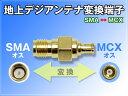 地デジアンテナ変換端子 SMAオス MCXメス  1個