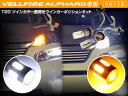 ツインカラー面発光LEDウインカーポジションバルブキット 20系アルファード ヴェルファイア ウインカーランプ フロント 専用  T20 特大SMD プロジェク...