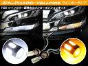 ツインカラー面発光LEDウインカーポジションバルブキット 30系アルファード ヴェルファイア ALPHARD VELLFIRE ウイン…