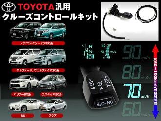 Cruise control Kit Toyota car generic Aqua AQUA 80 70 Noah Voxy NOAH and VOXY 86 ae86 ESTIMA Estima 60 HARRIER/Harrier etc