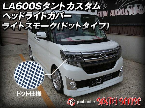 シックスセンス ヘッドライトカバー  LA600Sタントカスタム 専用  ライトスモーク ドット仕様  2ピース TANTO CUSTOM  お取り寄せ販売
