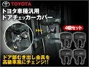 ドアチェッカーカバー トヨタ車 汎用  4個セット