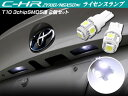 C-HR ZYX10/NGX50系 ライセンスランプ 専用 LEDバルブ  T10 T16 ウェッジ 超高輝度高拡散SMD5連  白 2個セット