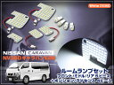 LEDルームランプセット  NV350キャラバンE26 専用 超高輝度SMD210連  白 ルーム球