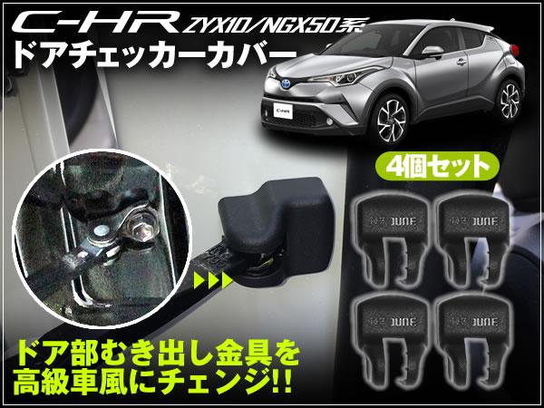 ドアチェッカーカバー C-HR ZYX10/NGX50系 専用  4個セット