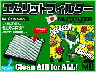 安穆立特篩檢程式本田汽車廠空調濾清器更換一個花粉除塵定然 VEZEL stepwgn STEPWGN 斯帕適合適合班車接送釋放釋放,