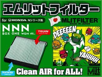 供M理特過濾器本田N系列其他車型純正空調過濾器交換使用的1張花粉塵埃味除去NBOX NONE NWGN N手推車航空胸罩如果