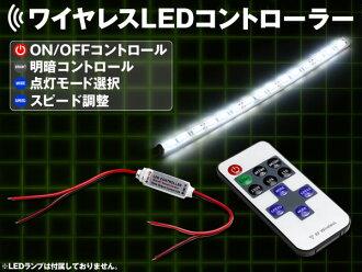 무선 LED 컨트롤러 리모콘 데이 라이트 LED 테이프 언더 라이트 등 통제에 깨짐 스트로브 조명 반딧불 조명 밝기 조절 속도 조정 기능