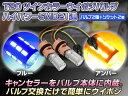 ツインカラーLEDウインカーポジションバルブキット T20 ハイパワーSMD21連/プロジェクターレンズ搭載 青/橙 新ダブルソケット★付き