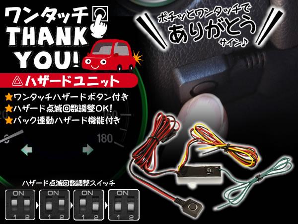 ワンタッチ サンキューハザードユニット  ワンタッチスイッチ付き/バック連動ハザード機能 搭載  メール便 ハザードランプ ハザードスイッチに