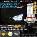 アクア AQUA NHP10系 前期 対応 Philips LEDヘッドライト 6500k 8000LM H11 HB3 新基準車検対応 フリーアングル 高効率 led ヘッドライト カットライン調整