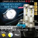 ハスラー HUSTLER MR31S MR41S系 対応 Philips LEDヘッドライト 6500k 8000LM H4 Hi/Low ハスラー 新基準車検対応 フ…