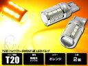 LEDバルブ  T20 ウェッジシングル ハイパワーSMD21連  橙  2個セット
