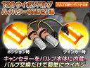 LEDウインカーポジションバルブキット T20 ハイパワーSMD21連/プロジェクターレンズ搭載 橙/橙 新ダブルソケット★付き