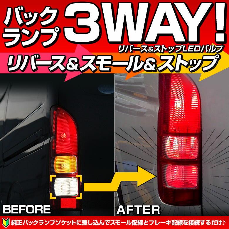 ラバーソケット ツインカラーLEDリバース&ストップバルブ リバスト  T16 ハイパワーSMD10連/プロジェクターレンズ搭載  赤/白 スモール ストップ バックランプ 一体型バルブ 4灯化 6灯化に HIACE ハイエースなどテールランプに