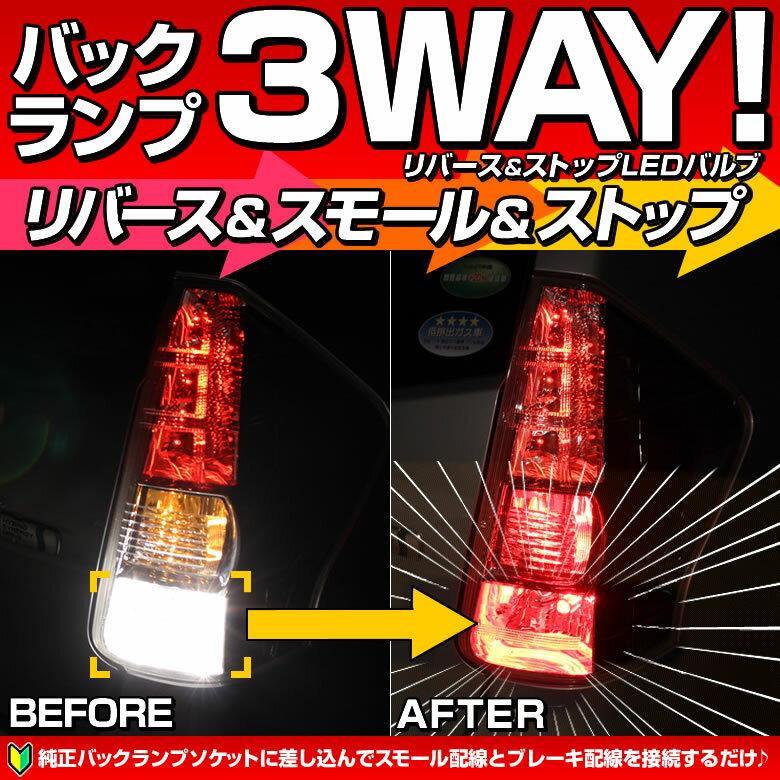ラバーソケット ツインカラーLEDリバース&ストップバルブ リバスト  T20 ハイパワーSMD21連/プロジェクターレンズ搭載  赤/白 スモール ストップ バックランプ 一体型 4灯化 6灯化に 送料無料