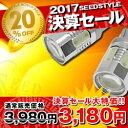 LEDウインカー用 T20 アンバー ピンチ部違い対応 LEDウインカーバルブ ウェッジシングル 高効率 10.5W級 プロジェクターレンズ搭載 2個セット ウ...