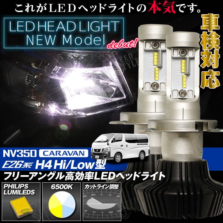 【予約販売12/下旬入荷予定】NV350 キャラバン E26系 CARAVAN 対応 Philips LEDヘッドライト 6500k 8000LM H4 Hi/Low 新基準車検対応 フリーアングル 高効率 led ヘッドライト カットライン調整 1年保証 フィリップス