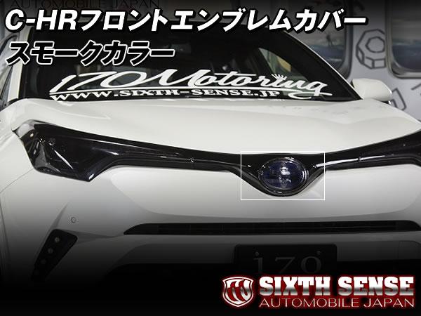 シックスセンス C-HR ZYX10/NGX50系 専用 フロントエンブレムカバー  スモークカラー  1ピース  お取り寄せ販売