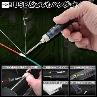 即使USB在哪里也打算在焊接gote USB handagote USB电源线护罩台灯铭牌附属的预订销售1/下旬进货
