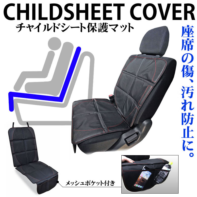 チャイルドシート保護マット  後部座席 シートカバー保護 チャイルドシート スレ防止に  収納ポケット付き