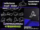 ハセ・プロ都道府県サーキットステッカーLサイズ112.5mm×82.5mm1枚