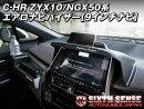 シックスセンストレイ付きエアロナビバイザーC-HRZYX10/NGX50系9インチナビ専用